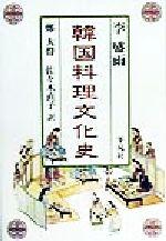 韓国料理文化史(単行本)
