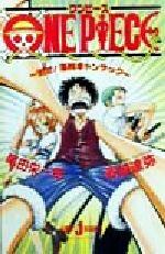 【小説】ONE PIECE 倒せ!海賊ギャンザック(JUMP j BOOKS)(少年コミック)