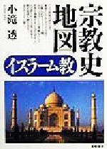 宗教史地図 イスラーム教(単行本)