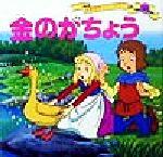金のがちょう(世界名作ファンタジー56)(児童書)
