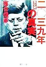 2039年の真実 決定版(集英社文庫)(文庫)