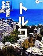 トルコ 古代都市を歩く(コロナ・ブックス62)(単行本)