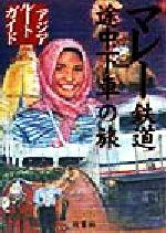 マレー鉄道 途中下車の旅(アジアルートガイド)(単行本)