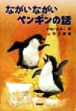 ながいながいペンギンの話(新・名作の愛蔵版)(児童書)