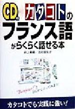 CD付 カタコトのフランス語がらくらく話せる本(CD1枚付)(単行本)