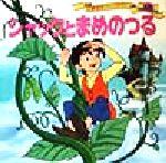 ジャックとまめのつる(世界名作ファンタジー48)(児童書)