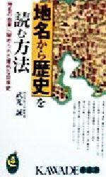 地名から歴史を読む方法 地名の由来に秘められた意外な日本史(KAWADE夢新書)(新書)