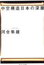中空構造日本の深層(中公文庫)(文庫)