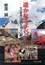 遥かなるチベット 河口慧海の足跡を追って(中公文庫)(文庫)