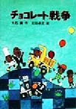 チョコレート戦争(新・名作の愛蔵版)(児童書)
