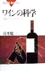 ワインの科学 「私のワイン」のさがし方(ブルーバックス)(新書)