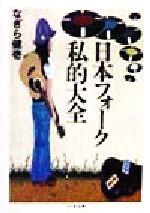 日本フォーク私的大全(ちくま文庫)(文庫)