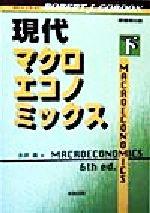 現代マクロエコノミックス(下)(単行本)