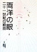 両洋の眼 二十一世紀の絵画(単行本)