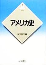 アメリカ史(新版 世界各国史24)(単行本)