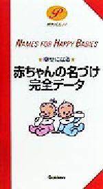 幸せになる赤ちゃんの名づけ完全データ(ポケパル14)(単行本)
