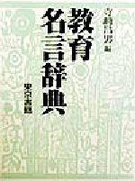 教育名言辞典(単行本)