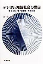 デジタル知識社会の構図 電子出版・電子図書館・情報社会(単行本)
