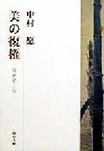 美の復権 岡倉覚三伝(単行本)