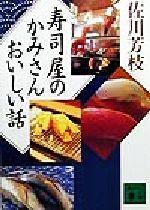 寿司屋のかみさんおいしい話(講談社文庫)(文庫)