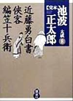 完本 池波正太郎大成-近藤勇白書・侠客・編笠十兵衛(8)(単行本)