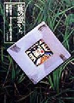旅の窓から 梶山俊夫ガラス絵と陶女の風景(単行本)