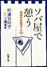 ソバ屋で憩う 悦楽の名店ガイド101(新潮文庫)(文庫)