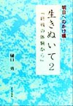 生きぬいて 明日へのかけ橋…-終戦の体験から(2)(単行本)