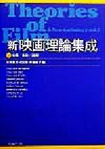 「新」映画理論集成-知覚・表象・読解(2)(単行本)