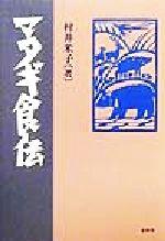 マタギ食伝:中古本・書籍:村井米子(著者):ブックオフオンライン