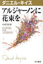 アルジャーノンに花束を(ハヤカワ文庫1ダニエル・キイス文庫)(文庫)