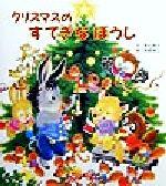クリスマスのすてきなぼうし(児童書)