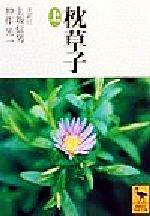 枕草子(講談社学術文庫)(上)(文庫)