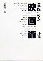 巨匠たちの映画術(単行本)