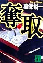 奪取(講談社文庫)(上)(文庫)