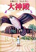 太陽の王ラムセス-大神殿(角川文庫)(2)(文庫)