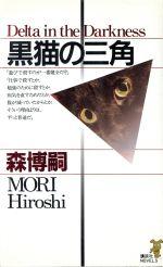 黒猫の三角(講談社ノベルス)(新書)