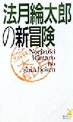 法月綸太郎の新冒険(講談社ノベルス)(新書)