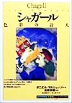 シャガール 色彩の詩人(知の再発見双書87)(単行本)