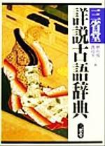 三省堂 詳説古語辞典(単行本)