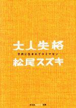 大人失格 子供に生まれてスミマセン(光文社文庫)(文庫)
