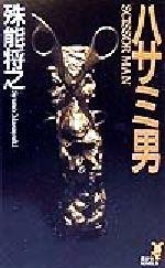 ハサミ男(講談社ノベルス)(新書)