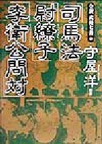 司馬法・尉繚子・李衛公問対(全訳「武経七書」2)(単行本)