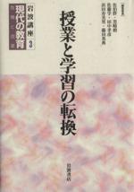 岩波講座 現代の教育-授業と学習の転換(第3巻)(単行本)