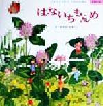 はないちもんめ 子どもとうたううたのえほん(CD1枚付)(児童書)