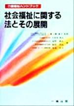 社会福祉に関する法とその展開(介護福祉ハンドブック)(単行本)