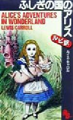 ふしぎの国のアリス(講談社ルビー・ブックス10)(単行本)