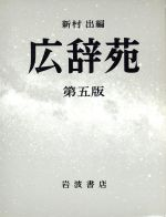広辞苑 第五版 普通版(単行本)