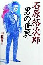 石原裕次郎 男の世界(単行本)