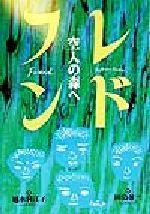 フレンド 空人の森へ(教育画劇の創作文学)(児童書)